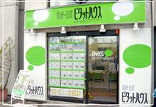 【店舗写真】ピタットハウス高津支店(株)エイチ・アイ・トラスト