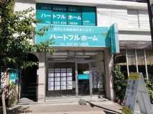 【店舗写真】(株)ハートフルホーム