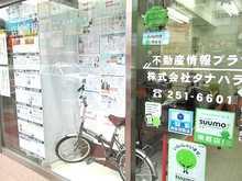 【店舗写真】(株)タナハラ