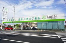 【店舗写真】Smife フジクリエイション(株)浜松東支店