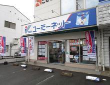 【店舗写真】ユーミーネット白山通り店ユーミーコーポレーション(株)