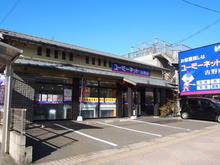 【店舗写真】ユーミーネット吉野店ユーミーコーポレーション(株)