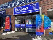 【店舗写真】アパマンショップ二十四軒店(株)アンドセレクト