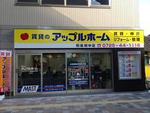 【店舗写真】(有)アップルホーム和泉府中店