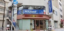【店舗写真】アパマンショップ門前仲町店(株)ネハヤス不動産
