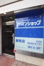 【店舗写真】アパマンショップ巣鴨店(株)ネクサス・ジャパン