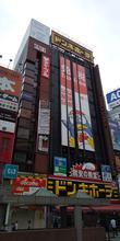 【店舗写真】アパマンショップ池袋東口店(株)ネハヤス不動産