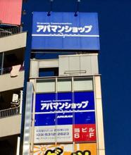 【店舗写真】アパマンショップ新宿東口店(株)アパマンショップリーシング