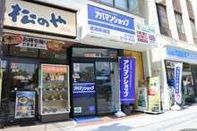 【店舗写真】アパマンショップ武蔵新城店(株)アパマンショップリーシング