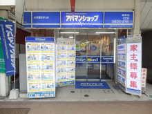【店舗写真】アパマンショップ浅草店(株)アパマンショップリーシング