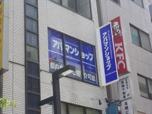 【店舗写真】アパマンショップ三鷹店(株)アパマンショップリーシング