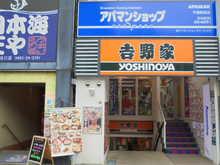【店舗写真】アパマンショップ平塚駅前店(株)アパマンショップリーシング