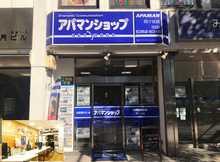 【店舗写真】アパマンショップ四ツ谷店(株)アパマンショップリーシング