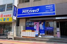 【店舗写真】アパマンショップ天王寺西口店(株)アパマンショップリーシング