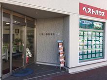 【店舗写真】ベストハウス皆実店共同不動産(有)