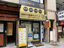 【店舗写真】センチュリー21(株)ライフエステート谷町六丁目店