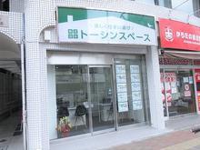 【店舗写真】(株)トーシンスペース高田馬場店