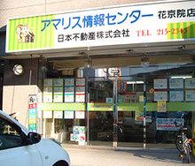 【店舗写真】トップハウザー日本不動産(株)花京院店