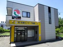 【店舗写真】(有)流通センター不動産都南店