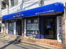 【店舗写真】へーベルROOMS(株)ライフハウジング日吉店
