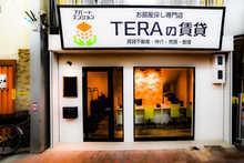 【店舗写真】(株)TERA corporation椎名町店