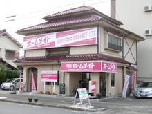 【店舗写真】ホームメイトFC春日井味美店(株)葵クリエイト