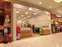 【店舗写真】(株)Cozyイオンハウジング イオンモール大日店
