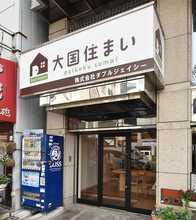 【店舗写真】大国住まい (株)ダブルジェイシー大国町店