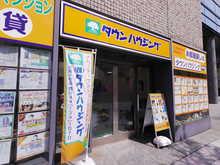 【店舗写真】(株)タウンハウジング神奈川 武蔵小杉店