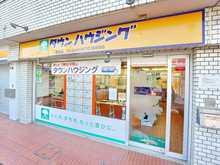 【店舗写真】(株)タウンハウジング神奈川 鷺沼店