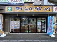 【店舗写真】(株)タウンハウジング神奈川 橋本店