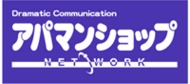 【店舗写真】アパマンショップ市原五井店佐藤商業(株)