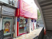 【店舗写真】ミニミニFC豊中駅前店(株)成都不動産