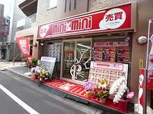 【店舗写真】ミニミニFC西宮北口店シティネット(株)