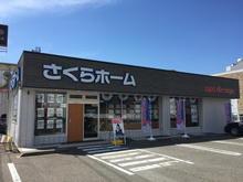 【店舗写真】(株)さくらホーム福井支店