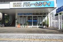 【店舗写真】(株)パルームシティ