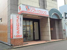 【店舗写真】(株)ソフトハウジング