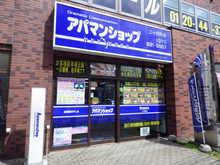 【店舗写真】アパマンショップ二十四軒店(株)アパマンショップリーシング北海道