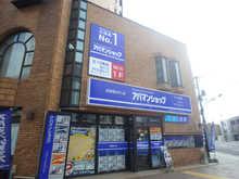【店舗写真】アパマンショップ北18条店(株)アパマンショップリーシング北海道