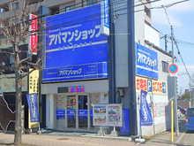 【店舗写真】アパマンショップ平岸駅前店(株)アパマンショップリーシング北海道