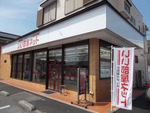 【店舗写真】いい部屋ネット大東建託(株)足利店