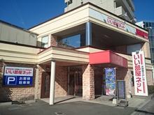 【店舗写真】いい部屋ネット大東建託(株)松山店