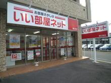 【店舗写真】いい部屋ネット大東建託(株)東広島店