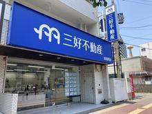 【店舗写真】スマイルプラザ南福岡店(株)三好不動産