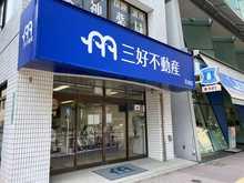 【店舗写真】スマイルプラザ天神店(株)三好不動産