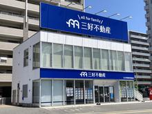 【店舗写真】スマイルプラザ九大学研都市駅前店(株)三好不動産