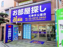 【店舗写真】ai賃貸 石神井公園店(株)アイ建設事務所