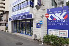 【店舗写真】(株)アルファエステート