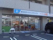 【店舗写真】(株)穴吹ハウジングサービス福山営業所