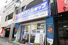 【店舗写真】アパマンショップ江坂公園店(株)REI